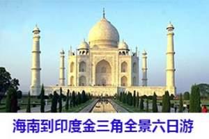 海南到印度金三角全景六日游  新德里 斋普尔 阿格拉