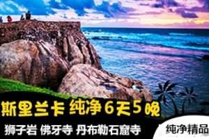 海南到斯里兰卡精品6日游 斯里兰卡旅游攻略 斯里兰卡旅游价格