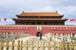 西安到北京旅游惠游北京双卧6日游 故宫门票