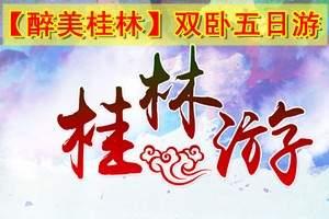 桂林什么时间旅游好玩_桂林好玩的季节_醉美桂林双卧五日游