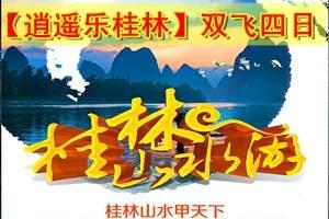 郑州坐飞机到桂林纯玩团_郑州到桂林飞机团_桂林美食纯玩四日游
