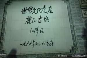 ¥银川到云南--昆明、大理、丽江三飞6日游(尊享)