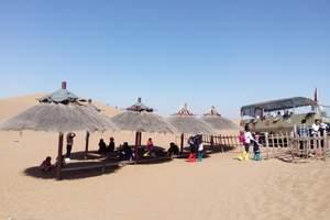 阿拉善左旗、广宗寺、通湖草原旅游区、沙坡头三日游