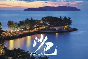 沙巴五天游 沙巴旅游 马来西亚沙巴5日游 深圳市康辉旅行社