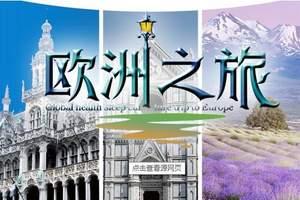 欧洲十国14日游、欧洲旅游攻略、欧洲旅游价格、深圳到欧洲旅游