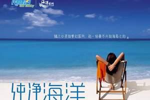 淄博旅行社到海南三亚旅游-淄博到三亚往返纯净海洋游双飞5日
