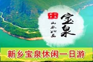 宝泉在哪里_宝泉好玩吗_宝泉旅游景点介绍_郑州到宝泉一日游