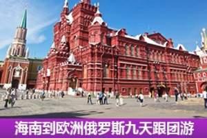 海南到俄罗斯深度旅游九天全景之旅 俄罗斯旅游报价 红场 冬宫