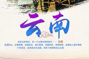 12月份去云南旅游冷吗_十二月份云南旅游景点_七彩云南六日游