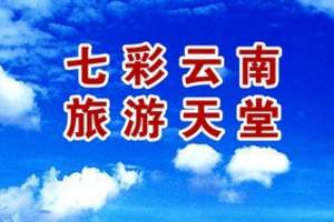 11月份去云南好玩吗_十一月去云南旅游路线_昆明大理丽江六天