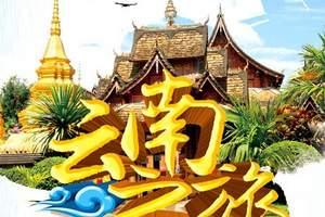 云南旅游休闲团_云南旅游品质团_郑州到昆明 大理 丽江六日游