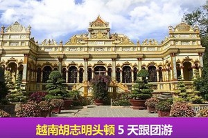 越南胡志明 头顿 美拖精彩美食五日游 越南旅游价格