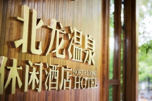 哈尔滨北龙温泉一日游_北龙温泉跟团游的价格/北龙温泉住宿