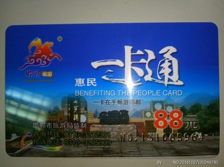 邯郸旅游惠民一卡通批发、零售