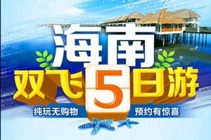 海南纯玩团_海南全包团_郑州到三亚呀诺达 西岛纯玩双飞五日游