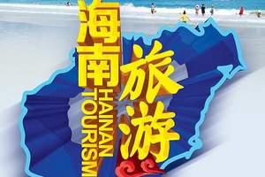 郑州坐飞机到三亚旅游团_三亚旅游特价团_三亚最美海岸双飞五日