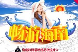 郑州到海口纯玩团_郑州到海口品质团_海口旅友盛宴双飞五日游