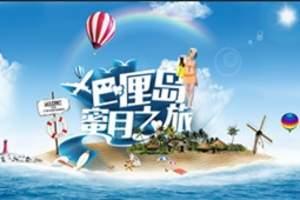 海岛旅行推荐:青岛到巴厘岛、香港蜜月7日游,香港两天自由活动