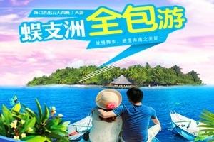 海口纯玩旅游团_郑州到海口纯玩旅游团_海口蜈支洲岛纯玩五日游