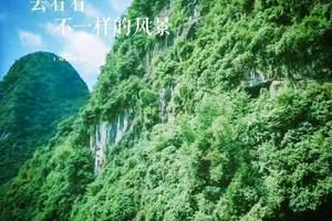青岛到广西巴马、桂林、凤凰古城、韶山夕阳红火车专列12日游