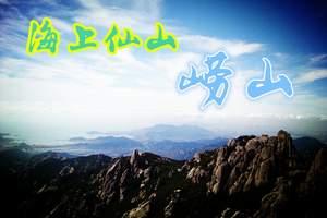 青岛崂山仰口线跟团一日游_崂山跟团人气线路推荐(市区可接送)