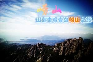 青岛崂山经典旅游线路:崂山仰口景区跟团一日游,天天发团免费接