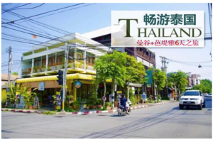 青岛到泰国无自费跟团6日游,独家月光岛+喜洋洋农场+SPA