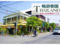 青岛到泰国曼谷、芭提雅跟团旅游6日|泰国跟团旅游推荐线路