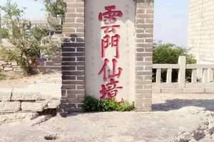 青州跟团二日游线路:青岛到井塘古村、云门山、青州古街二日游