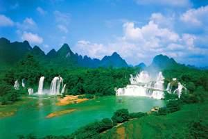 ★春节旅游去哪儿比较好玩_南宁去德天瀑布、通灵大峡谷二日游