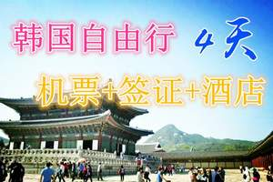 韩国首尔4天纯自由行,韩国跟团游线路推荐,免费办韩国旅游签证