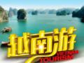 【越南特价品质团·全程0自费】越南下龙湾、天堂岛、河内4日游