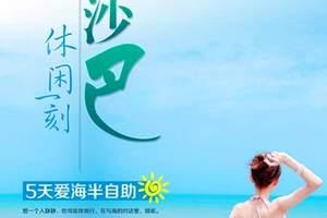 沙巴岛春节旅游团_郑州到沙巴岛春节旅游团_春节蓝梦沙巴五日游