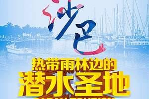 郑州包机直飞沙巴岛_春节到沙巴旅游团_郑州直飞超值沙巴五日游