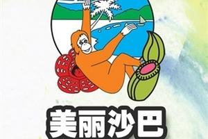 郑州直飞沙巴旅游团_郑州直飞沙巴春节旅游团_尊享沙巴岛六日游