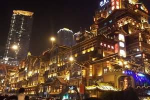 新乡到重庆双飞5日游 重庆洪崖洞夜景 新乡去重庆旅游多钱