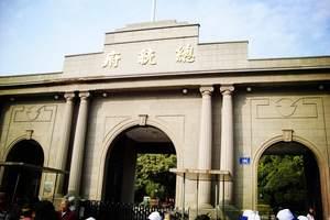 扬州南京跟团游:青岛到南京中山陵、夫子庙、扬州何园跟团二日游