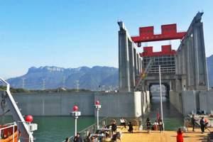 三峡垂直升船机过三峡大坝+船游西陵峡+过葛洲坝船闸一日游