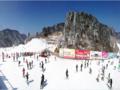 2018大明山滑雪 大明山滑雪价格 大明山滑雪团购