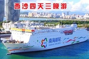 【南海之梦号邮轮】西沙群岛旅游船票 西沙旅游报价