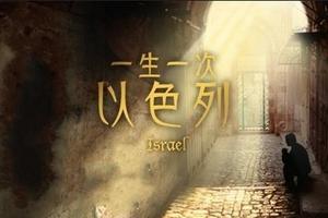 深圳到以色列旅游线路_以色列耶路撒冷_死海_特拉维夫8日游