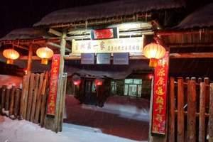 哈尔滨冬季雪乡旅游团_东升雪谷穿越两日游_雪乡雪谷穿越攻略