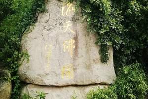 青岛去普陀山祈福旅游专线双飞3日游|普陀山跟团旅游天天发