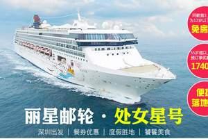 邮轮旅游_丽星邮轮处女星号_深圳到越南6日游轮旅游