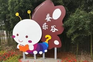 杭州到莫干山蚕乐谷教育基地<亲子活动>一日游 幼儿园亲子游