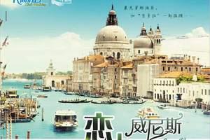 淄博到三亚报价 淄博到三亚线路 淄博到三亚双飞六日恋上威尼斯
