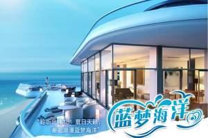 淄博去三亚多少钱 淄博去三亚多少公里 淄博去三亚蓝梦海洋五日