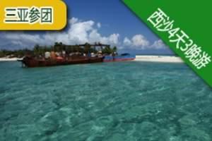 【首航】西沙旅游 三亚4天3晚西沙群岛跟团游 长乐公主度假游