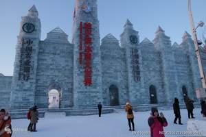 哈尔滨旅游中央大街索菲亚雪乡醉美雪景农家炕体验三日游