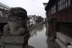 杭州出发 西塘+苏州二日游(古镇水乡+苏州园林)住三星酒店